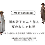 岡本敬子さんと作る夏のおしゃれ着