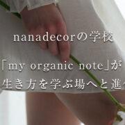 nanadecor の学校「my organic note」が未来への生き方を学ぶ場へと進化します!