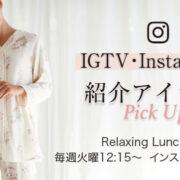 今週のIGTVおすすめアイテム 冷え性や過敏症、授乳はからだの整え方
