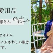 #01 近藤麻理恵さん 前半 お部屋がときめくと自分の好みがわかってきます