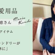 #01 近藤麻理恵さん 後半 プラネットフレンドリーかどうかが、ものを選ぶ基準になっていきます