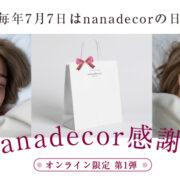 nanadecor感謝祭 オンラインも直営店もギフトも企画も盛りだくさん!