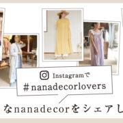#nanadecorlovers 大好きなスタイリングをシェアしよう!