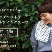 10月16日予約販売スタート!早坂香須子さんのHOLIDAYキルティングスーツ