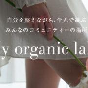 11/3まで第一次募集開始!人生を楽しむために、学んで遊んで社会の役に立つためのMy organic laboがスタートします